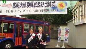 20160716_ノーティーボーイズ_K-Shuttleバス広報大使出陣式_ジオ