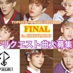 【TOPSECRET Comeback JAPAN Tour WAKE UP!!HANA FINAL in HOKKAIDO】リクエスト曲大募集!~三大都市ツアーの感動と興奮をもう一度!!