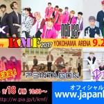 9/24開催直前!VIXX、NCT、PENTAGON出演【10th Anniversary KMF2017】1部見切れ席発売決定!