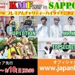 【KMF2017札幌】韓国UP10TION☆PENTAGON☆MR.MR☆TOPSECRET☆大注目のボーイズグループと北の国でハイタッチ!~メディア先行9/4受付開始!
