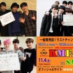UP10TION&MR.MR&TOPSECRETからD-15カウントダウン写真到着☆KMF2017札幌いよいよカウントダウン!