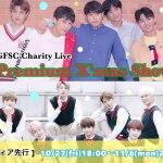 【GFSC Charity Live~Premium X'mas Show~】大阪公演限定☆Premium X'masセルカ会実施決定&メディア先行決定!!