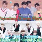 【GFSC Charity Live~Premium X'mas Show】クリスマスプレゼント企画第1弾発表!&アーティストオフィシャル特別先行終了まで残りわずか!
