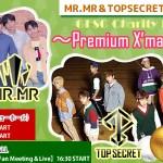 【GFSC Charity Live~Premium X'mas Show】MR.MR&TOPSECRETから動画メッセージ到着☆アーティストオフィシャル特別先行決定!!