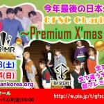 韓国MR.MR&TOPSECRET X'mas Show D-30動画メッセージ到着☆