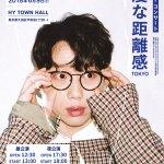 【K-POPニュース】10cm(シプセンチ)アジアツアー「適度な距離感スペシャル・コンサート in TOKYO」6月9日開催決定!