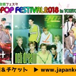 NCT DREAMカウントダウンメッセージ映像公開!【日韓友情フェスタK-POP FESTIVAL 2018 in TOKYO】までD-10!