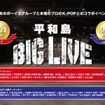 平和島BIG LIVE Vol.1/Vol.2開催決定!MR.MR、XENO-Tも参戦する日韓ボーイス夢の競演☆