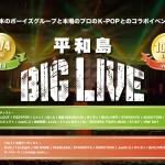 日韓合同ライブ【平和島BIG LIVE Vol.3】開催決定!ROMEOも出演☆この秋大注目のBIGなイベント!