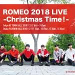 ロミオとジュリエットの素敵なクリスマス☆『ROMEO 2018 LIVE -Christmas Time!』開催決定!