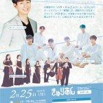 NTB2月K-Stageカムバック!【シンフォニックス2019】でコラボするパク・ジュニョンはBS日本のうた年始スペシャル出演☆