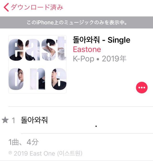EAST ONE第2デジタルシングル『돌아와줘』(Come back please)