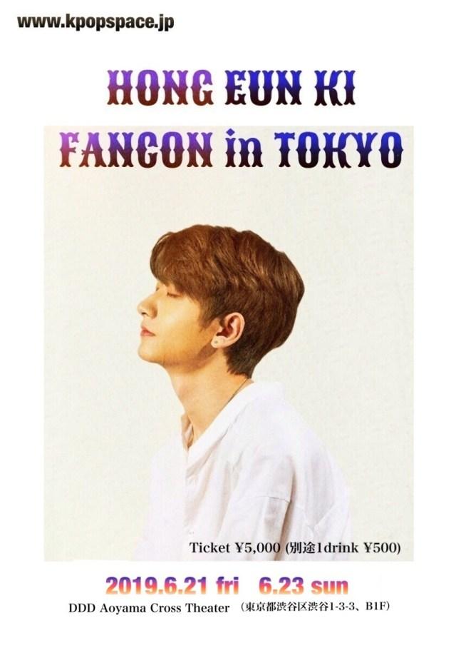 HONG EUN KI FANCON in TOKYO