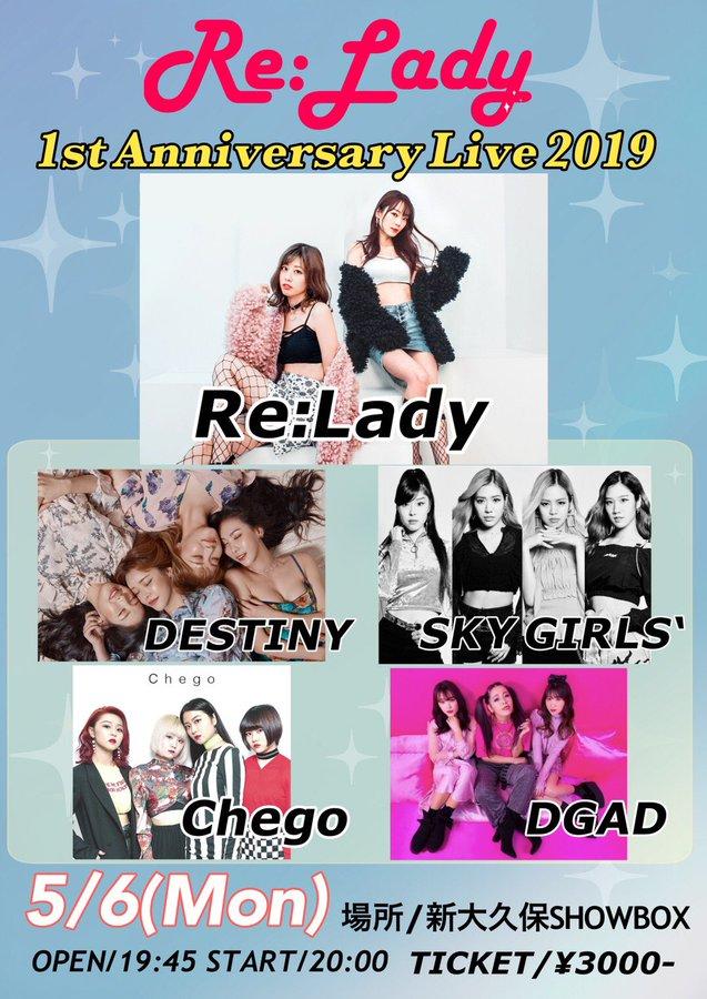 Re:Lady 1st Anniversary LIVE