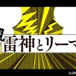 【続・雷神とリーマン】RENA先生のコメント到着!観劇感想をツイート、抽選でRENA先生サイン色紙プレゼント企画も!!
