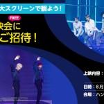 【Mnet】AB6IX & Wanna Oneを巨大スクリーンで観よう☆ 東京・四谷にて無料上映会開催決定!