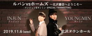 インジュン&ヨンミン(元BOYFRIEND) スペシャルファンミーティング開催決定!