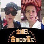 【Mnet】イ・スンギ☆イ・ソジン☆MINO(WINNER) ☆話題のバラエティ「金曜日、金曜日の夜に」2020年3月日本初放送決定!