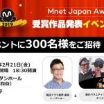 【Mnet】韓流ファンが選ぶ最高の番組がついに決定!イベントMCに古家正亨を迎え「2019 Mnet Japan Awards」開催!
