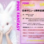 大注目を浴びた「KCON 2019」から早1年!キューティ&セクシー「PINK FANTASY」日本デビュー1周年記念コンサート開催決定!!