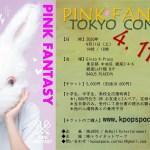 SUPER JUNIORシンドンがプロデュースするキューティ・セクシー「PINK FANTASY」4月2Days東京コンサート開催決定!