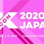 【大切なお知らせ】『KCON 2020 JAPAN 』 開催延期