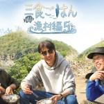 【Mnet】チャ・スンウォン×ユ・ヘジン×ソン・ホジュンが再集結!「三食ごはん漁村編 5」7月日本初放送決定!
