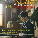Noche(ノチェ)ソロデビュー後初のソロコンサート(オンライン)開催が電撃決定!