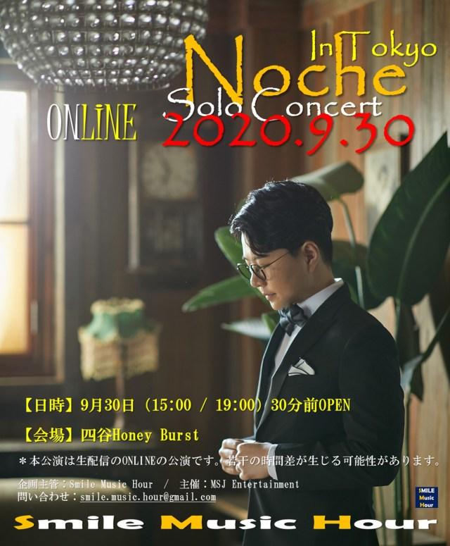 Noche(ノチェ)オンライン・ソロ・コンサート