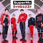 【Mnet】全世界が注目するSuperMの単独バラエティ★「SuperMのウィッシュリスト」12・24日本初放送決定!