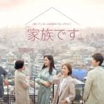【Mnet】家族とは何かを問う感動作「(知っていることはあまりないけれど)家族です」12月日本初放送!