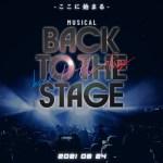 ミュージカルとアイドルが有機的に混合したミュージカル「Back to the STAGE」の制作始動!