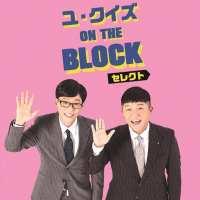 ユ・クイズ ON THE BLOCK セレクト