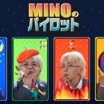 【Mnet】MINO(WINNER)待望の単独番組パイロット版「MINOのパイロット」10月13日より日本初放送スタート!