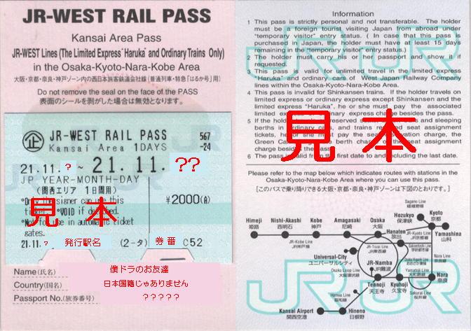 日本國籍ゆえ購入不可: 僕ドラのブログ・こんなんめ~っけ2!