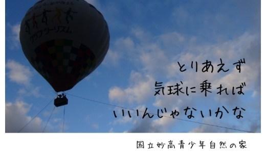2018年10月 生まれて初めて気球に乗ったよ!妙高青少年自然の家で。
