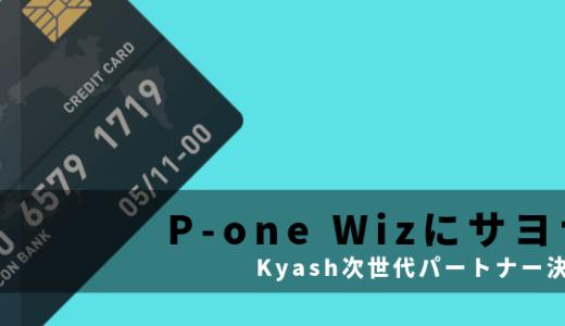 『Kyash』と連携させる最適な高還元率クレジットカードを検討してみた。最適解はREXカード!