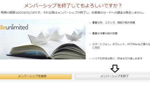 【2018.10月】1分で終わるアマゾン Kindle Unlimitedの解約・自動更新解除方法