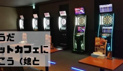 【新潟 上越】冬の新潟で子供と遊びに行くスポット? ネットカフェが最高なんじゃないですか?