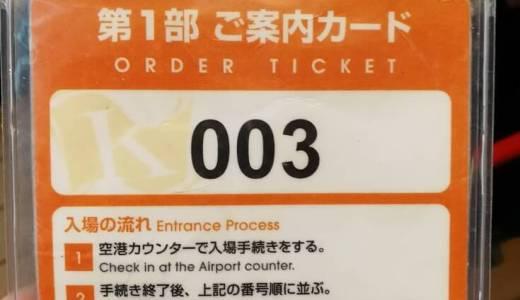 【2018.12】言葉でなく心で理解する『キッザニア東京』の入場待機方法