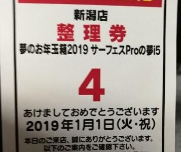 【2019.1】新潟ヨドバシカメラ、ビックカメラの初売り福袋をゲットするための並び方