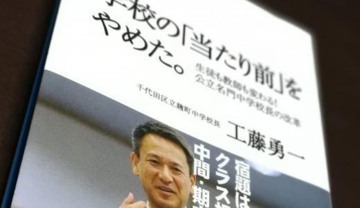工藤勇一『学校の「当たり前」をやめた。』を読んで嫉妬の嵐が吹き荒れる。そしてボクは考えるのをやめた。