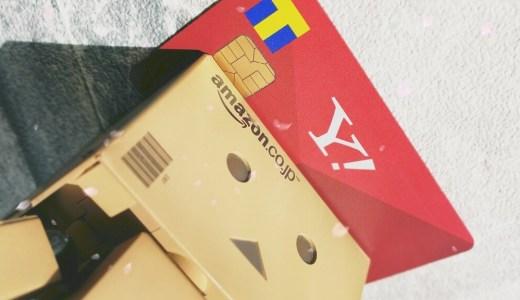 『Yahoo! JAPANカード』をつくって赤子の手をひねるより簡単に1,2000円分のポイントを生み出す