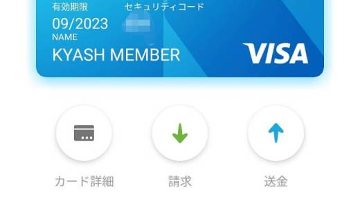 『Kyash』を知らない人が52秒で理解できるように要点だけ超まとめ! これを使うだけで毎年2万円が返ってくるよ!