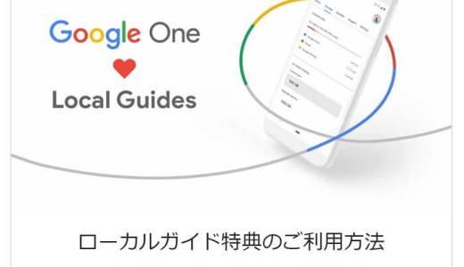 『Google One』の6か月無料お試しは即解約しても5か月ぐらいは使える!解約方法はコレだ!