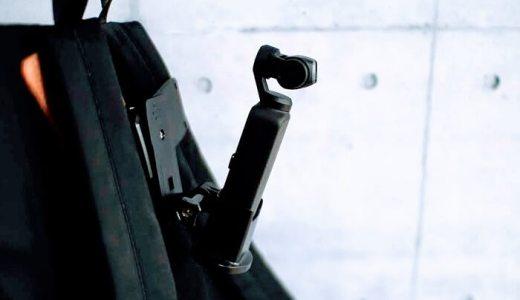 ボクは『DJI OSMO POCKET』を手ぶらで撮影したいんだ! ~リュックのストラップに固定編~