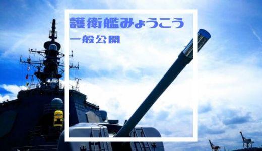 【新潟東港】イージス艦『みょうこう』を見に行こう!そして乗っちゃおう!