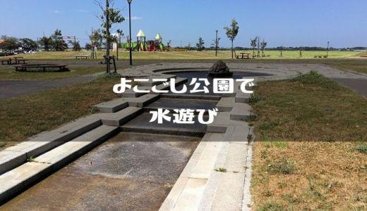 【新潟市江南区】よこごし公園で水遊び!
