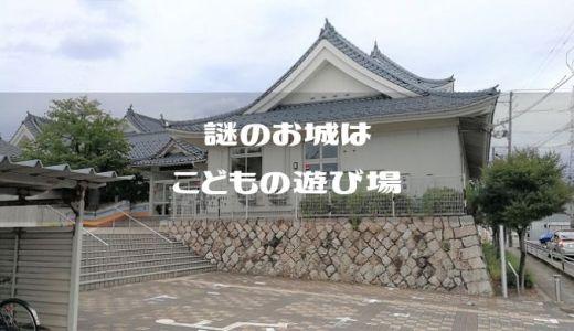 【新潟市東区】赤道にある謎の城『こども創作活動館』は子供の遊び場だったという事実
