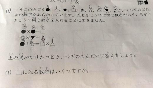 【2019年11月】『全国統一小学生テスト』を受けて判明した課題【小2】